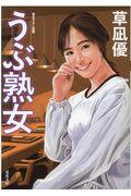 うぶ熟女の本