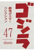 ゴジラ劇場ポスターコレクションの本