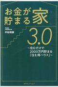 お金が貯まる家3.0の本