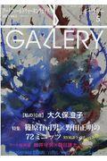 ギャラリー 2021 Vol.5の本