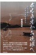 ボルネオから琉球への本
