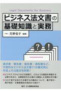 ビジネス法文書の基礎知識と実務の本
