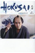 HOKUSAI北斎シナリオブックの本