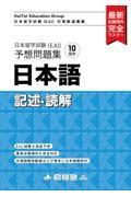 日本留学試験(EJU)予想問題集 日本語記述・読解の本