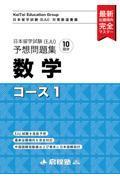 日本留学試験(EJU)予想問題集 数学コース1の本