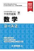 日本留学試験(EJU)予想問題集 数学コース2の本
