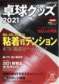 卓球グッズ2021 2021年 07月号の本