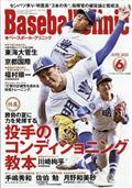 Baseball Clinic (ベースボール・クリニック) 2021年 06月号の本