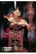 化物語 13の本