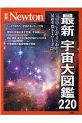 最新宇宙大図鑑220の本