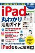 iPad丸わかり活用ガイドの本