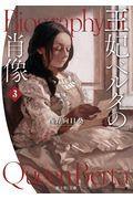 王妃ベルタの肖像 3の本