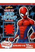 スパイダーマンメタルスクラッチチャレンジゲームつきの本