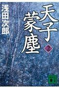 天子蒙塵 2の本