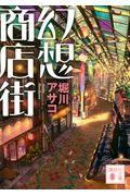 幻想商店街の本