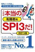 改訂3版 これが本当の転職者用SPI3だ!の本