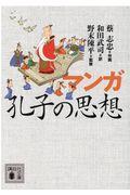 マンガ孔子の思想の本