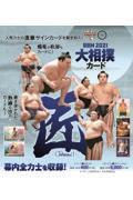 BBM2021大相撲カード「匠」の本