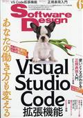 Software Design (ソフトウェア デザイン) 2021年 06月号...の本