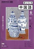 NHK ラジオ まいにち中国語 2021年 06月号の本