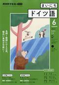 NHK ラジオ まいにちドイツ語 2021年 06月号の本