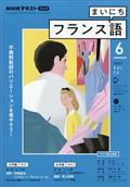 NHK ラジオ まいにちフランス語 2021年 06月号の本
