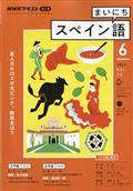 NHK ラジオ まいにちスペイン語 2021年 06月号の本