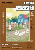 NHK ラジオ まいにちロシア語 2021年 06月号の本