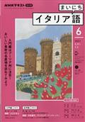 NHK ラジオ まいにちイタリア語 2021年 06月号の本