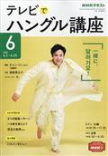NHK テレビ テレビでハングル講座 2021年 06月号の本