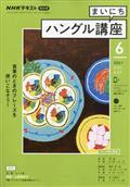 NHK ラジオ まいにちハングル講座 2021年 06月号の本