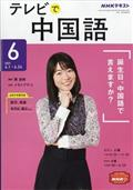 NHK テレビ テレビで中国語 2021年 06月号の本
