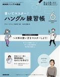 NHK テレビ ハングル講座 書いてマスター!ハングル練習帳 2021年 06月号の本
