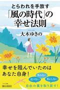 とらわれを手放す「風の時代」の幸せ法則の本
