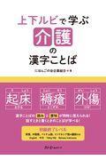上下ルビで学ぶ介護の漢字ことばの本
