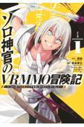 ソロ神官のVRMMO冒険記 1の本