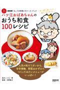 ハツ江おばあちゃんのおうち和食100レシピの本