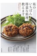 私のいちばん得意な料理、教えますの本