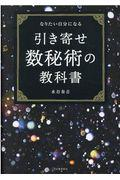 引き寄せ数秘術の教科書の本