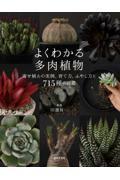 よくわかる多肉植物の本