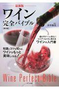 第2版 ワイン完全バイブルの本