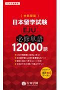 日本留学試験(EJU)必修単語12000語の本