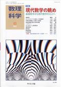 数理科学 2021年 06月号の本
