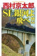 SL銀河よ飛べ!!の本