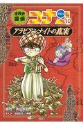 世界史探偵コナン 10の本