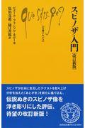 改訂新版 スピノザ入門の本