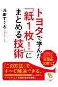 トヨタで学んだ「紙1枚!」にまとめる技術の本