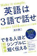 英語は3語で話せの本
