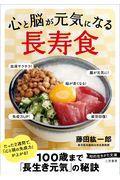 心と脳が元気になる「長寿食」の本
