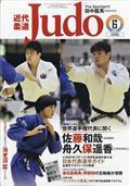 近代柔道 (Judo) 2021年 06月号の本